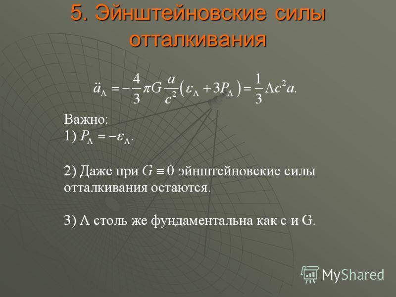 5. Эйнштейновские силы отталкивания