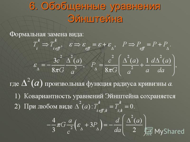 6. Обобщенные уравнения Эйнштейна