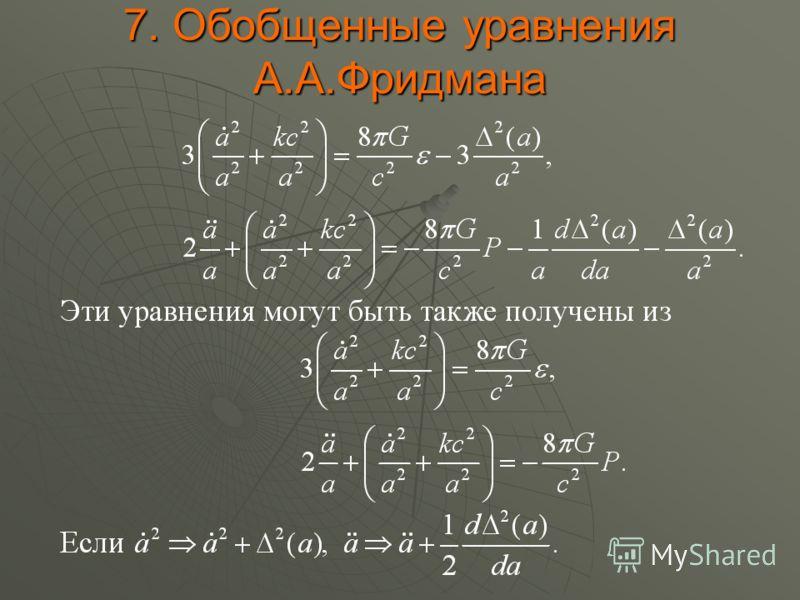 7. Обобщенные уравнения А.А.Фридмана