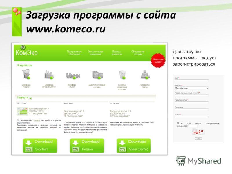 Загрузка программы с сайта www.komeco.ru Для загрузки программы следует зарегистрироваться