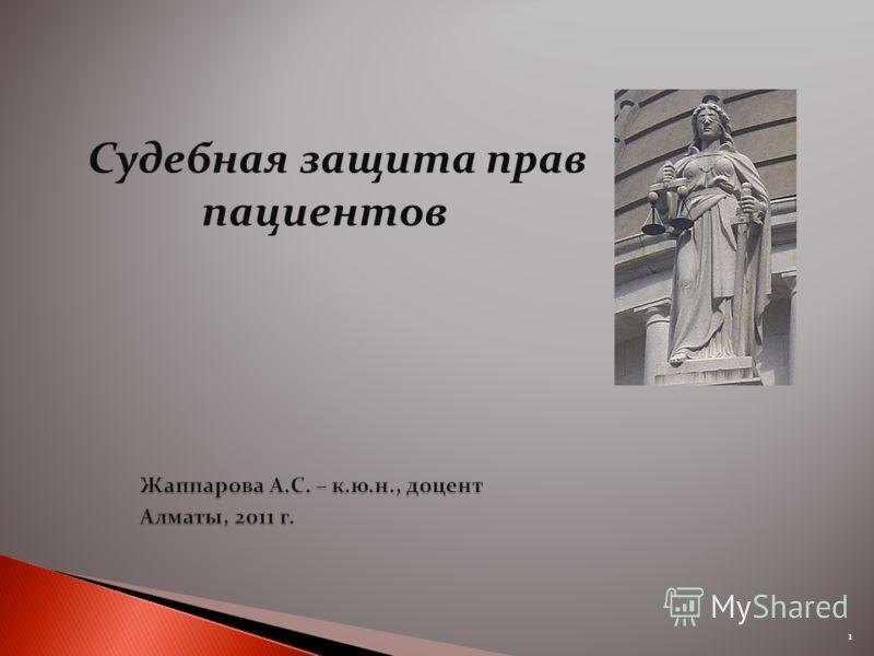 Судебная защита прав пациентов 1
