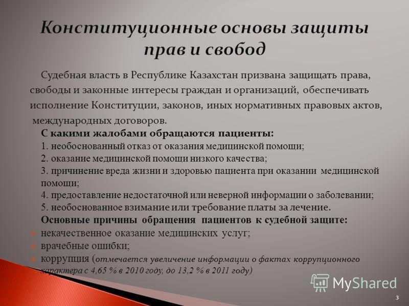 Судебная власть в Республике Казахстан призвана защищать права, свободы и законные интересы граждан и организаций, обеспечивать исполнение Конституции, законов, иных нормативных правовых актов, международных договоров. С какими жалобами обращаются па