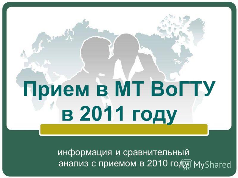 Прием в МТ ВоГТУ в 2011 году информация и сравнительный анализ с приемом в 2010 году