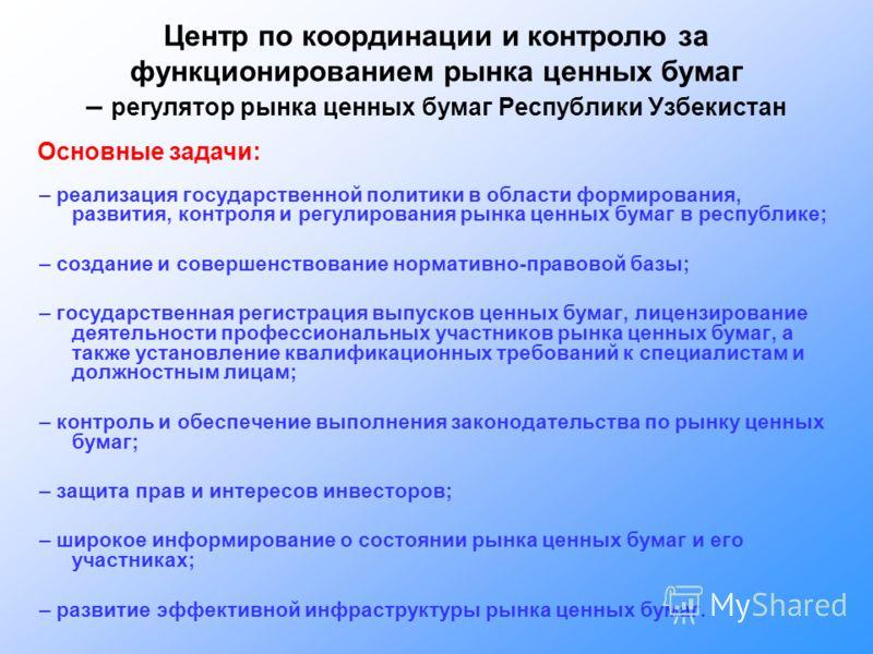 Центр по координации и контролю за функционированием рынка ценных бумаг – регулятор рынка ценных бумаг Республики Узбекистан – реализация государственной политики в области формирования, развития, контроля и регулирования рынка ценных бумаг в республ