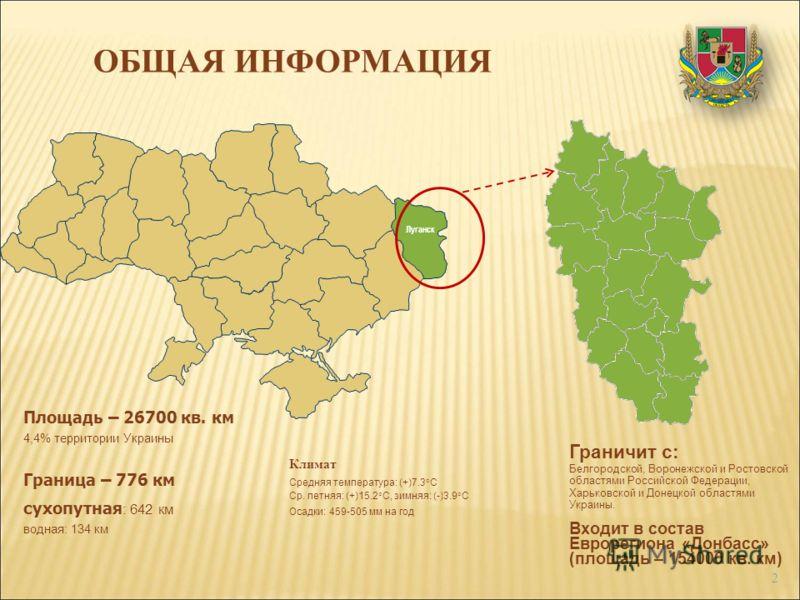 2 Луганск Площадь – 26700 кв. км 4,4% территории Украины Граница – 776 км сухопутная : 642 км водная: 134 км Климат Средняя температура: (+)7.3 С Ср. летняя: (+)15.2 С, зимняя: (-)3.9 С Осадки: 459-505 мм на год Граничит с: Белгородской, Воронежской