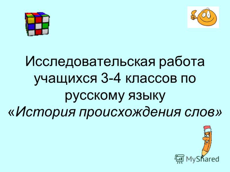 Исследовательская работа учащихся 3-4 классов по русскому языку «История происхождения слов»