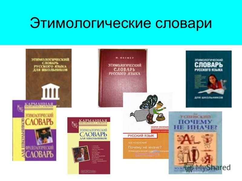 Этимологические словари