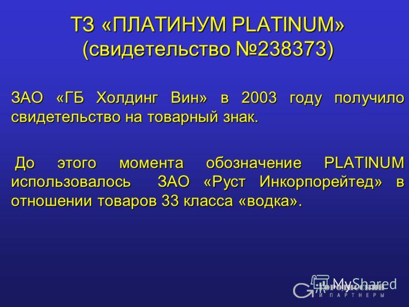 ТЗ «ПЛАТИНУМ PLATINUM» (свидетельство 238373) ЗАО«ГБ Холдинг Вин» в 2003 году получило свидетельство на товарный знак. ЗАО «ГБ Холдинг Вин» в 2003 году получило свидетельство на товарный знак. До этого момента обозначение PLATINUM использовалось ЗАО