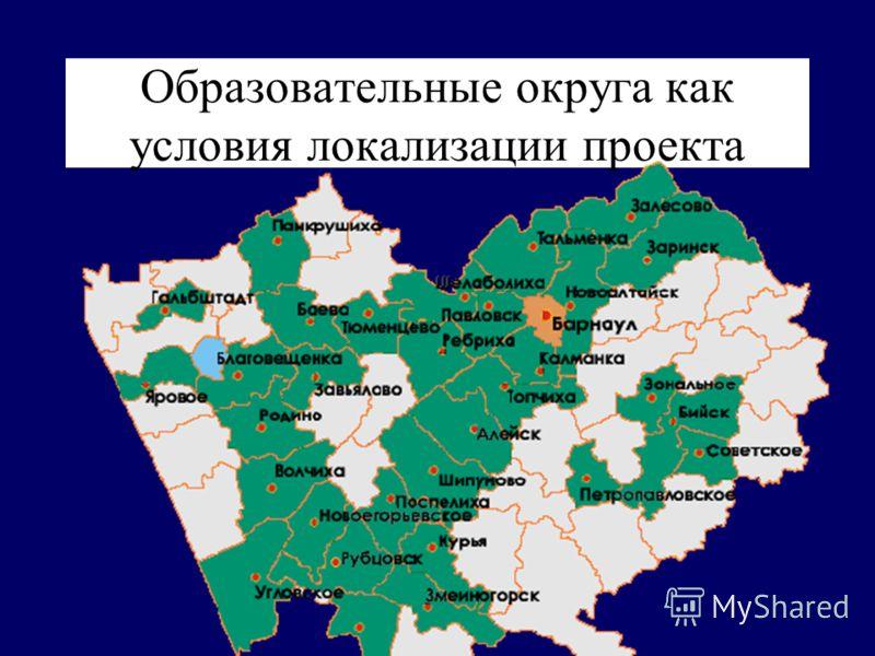 Образовательные округа как условия локализации проекта