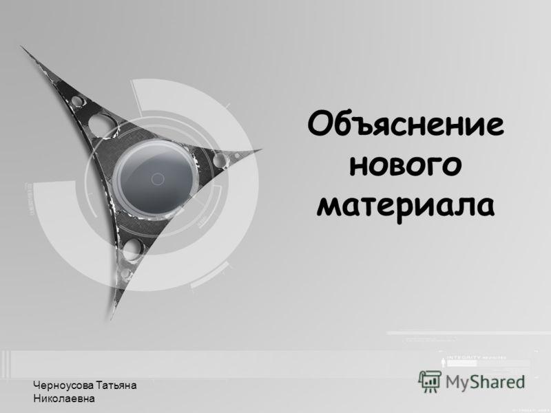 Черноусова Татьяна Николаевна Применение ИКТ на уроках английского языка
