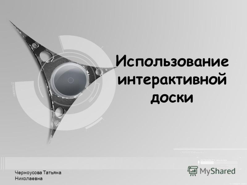 Черноусова Татьяна Николаевна Использование тестовых заданий в Excel