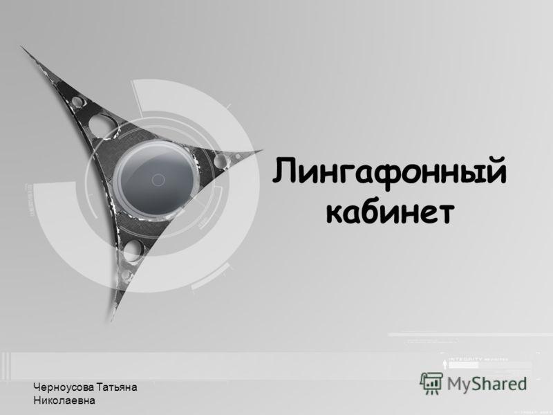 Черноусова Татьяна Николаевна Использование интерактивной доски