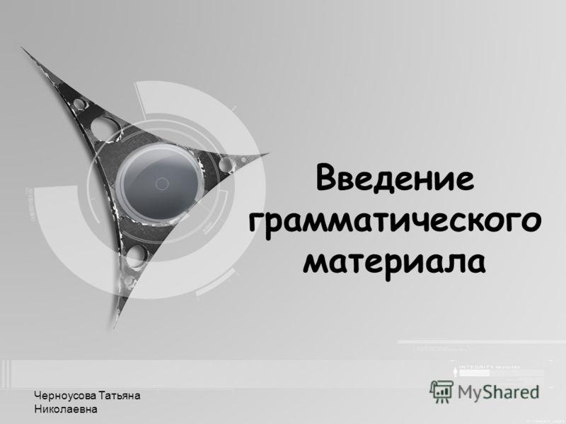 Черноусова Татьяна Николаевна Объяснение нового материала