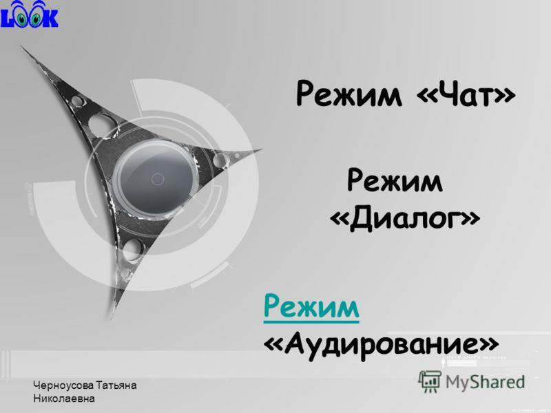 Черноусова Татьяна Николаевна Лингафонный кабинет