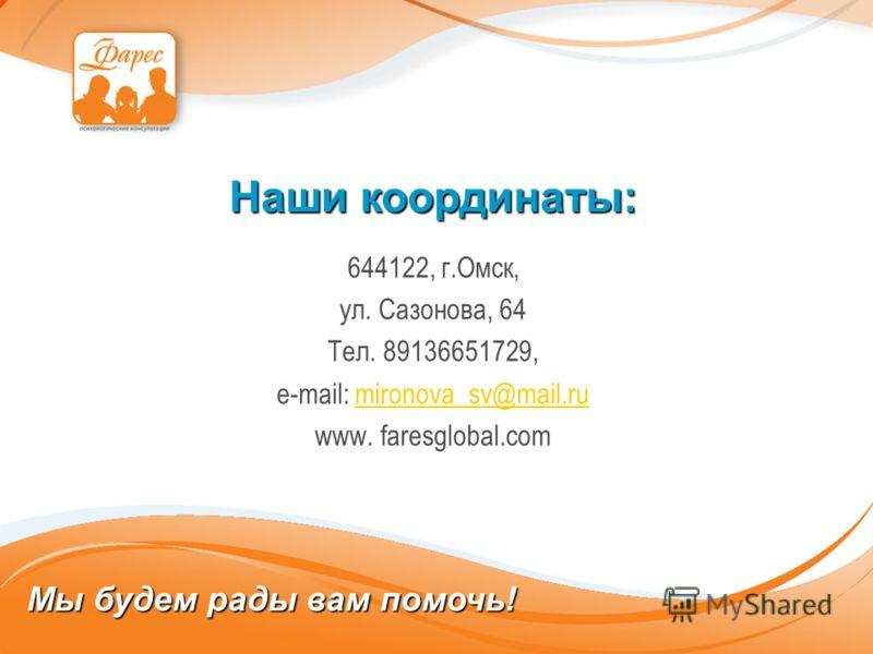644122, г.Омск, ул. Сазонова, 64 Тел. 89136651729, e-mail: mironova_sv@mail.rumironova_sv@mail.ru www. faresglobal.com Наши координаты: Мы будем рады вам помочь!