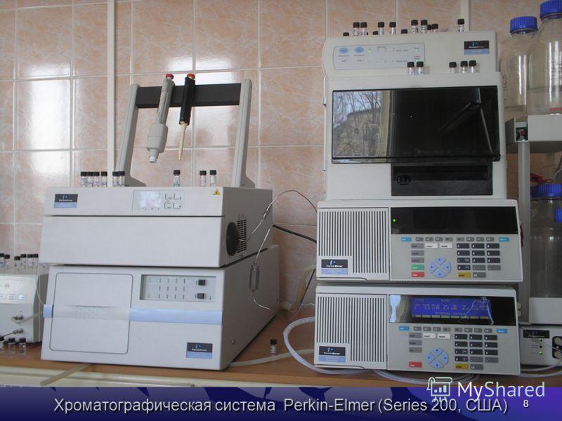 8 Хроматографическая система Perkin-Elmer (Series 200, США)