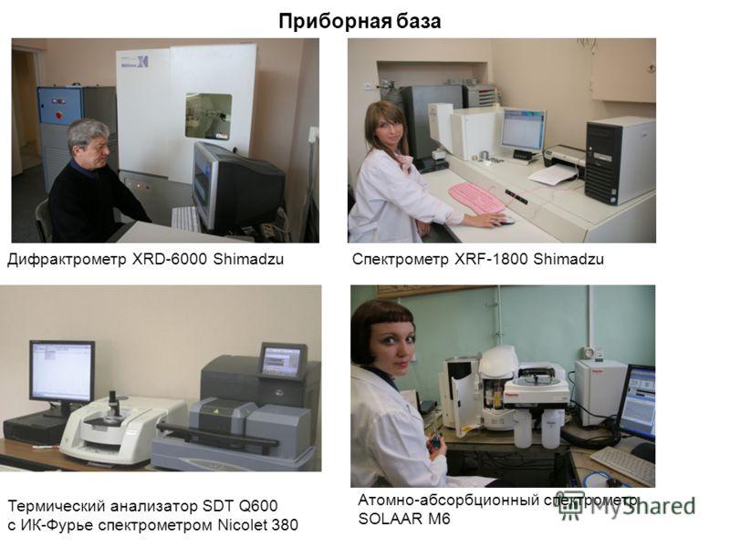 Приборная база Спектрометр XRF-1800 Shimadzu Термический анализатор SDT Q600 с ИК-Фурье спектрометром Nicolet 380 Дифрактрометр XRD-6000 Shimadzu Атомно-абсорбционный спектрометр SOLAAR M6