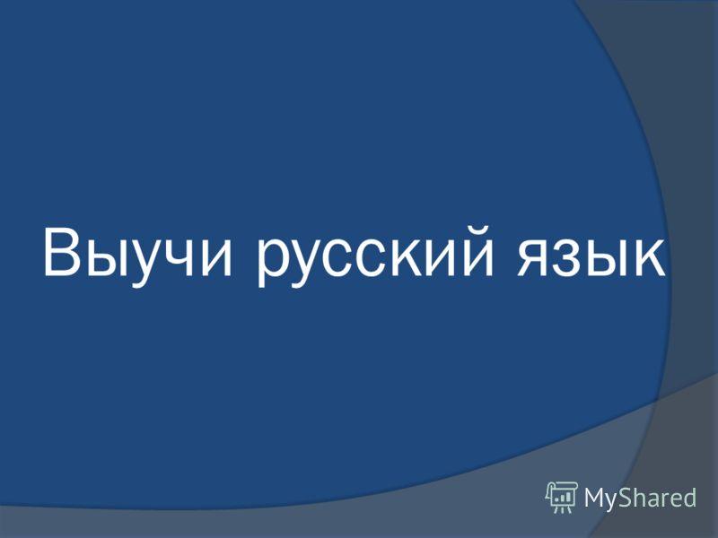 Выучи русский язык