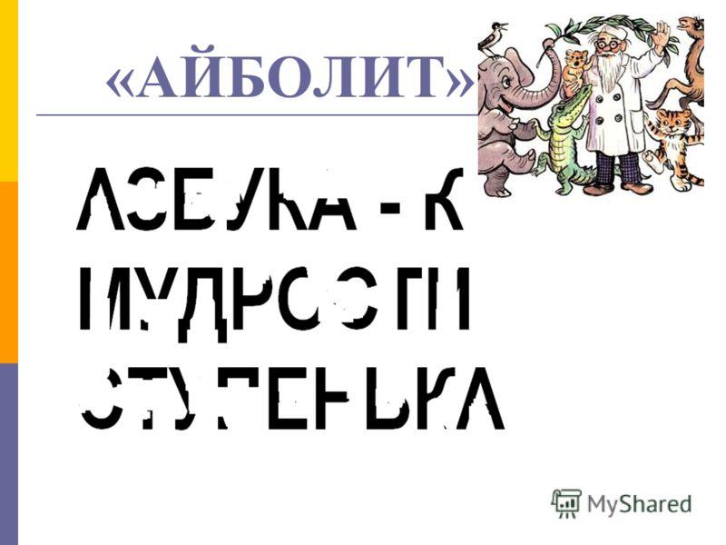 «АЙБОЛИТ»