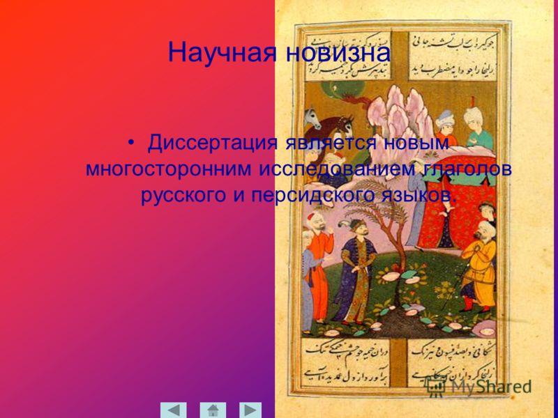 Научная новизна Диссертация является новым многосторонним исследованием глаголов русского и персидского языков.