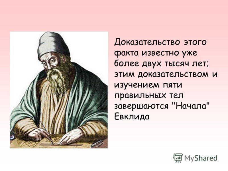 Доказательство этого факта известно уже более двух тысяч лет; этим доказательством и изучением пяти правильных тел завершаются Начала Евклида