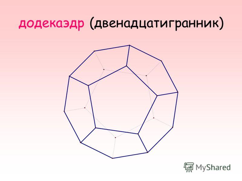 додекаэдр (двенадцатигранник)