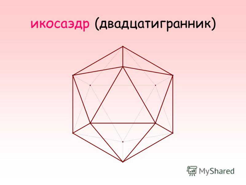 икосаэдр (двадцатигранник)