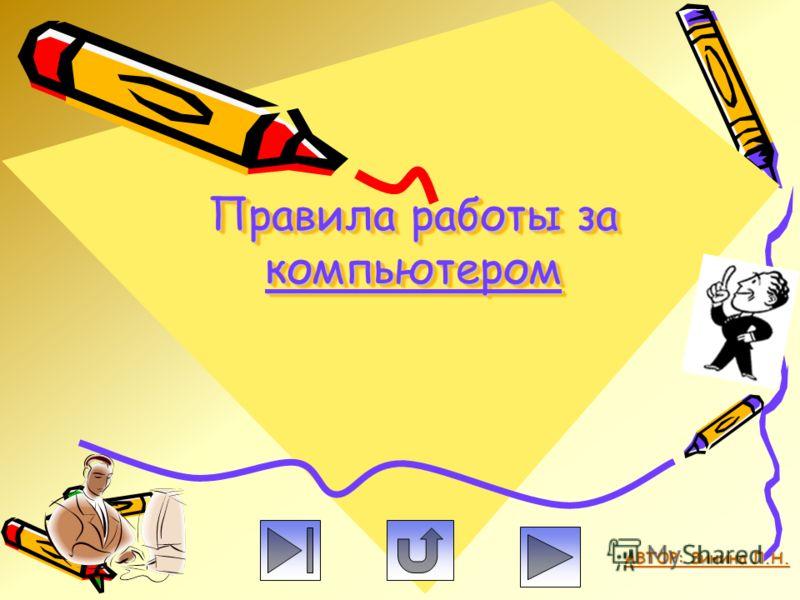 Правила работы за компьютером АВТОР: Зинина Л.Н.