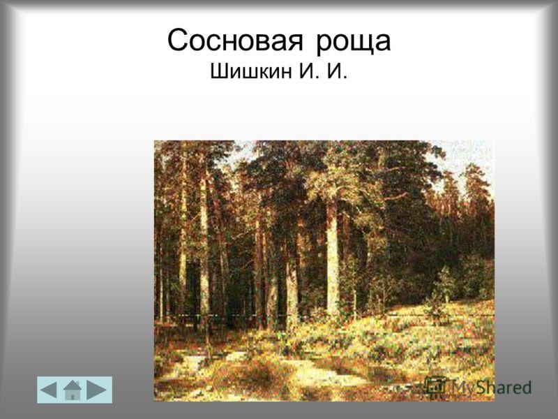 Сосновая роща Шишкин И. И.