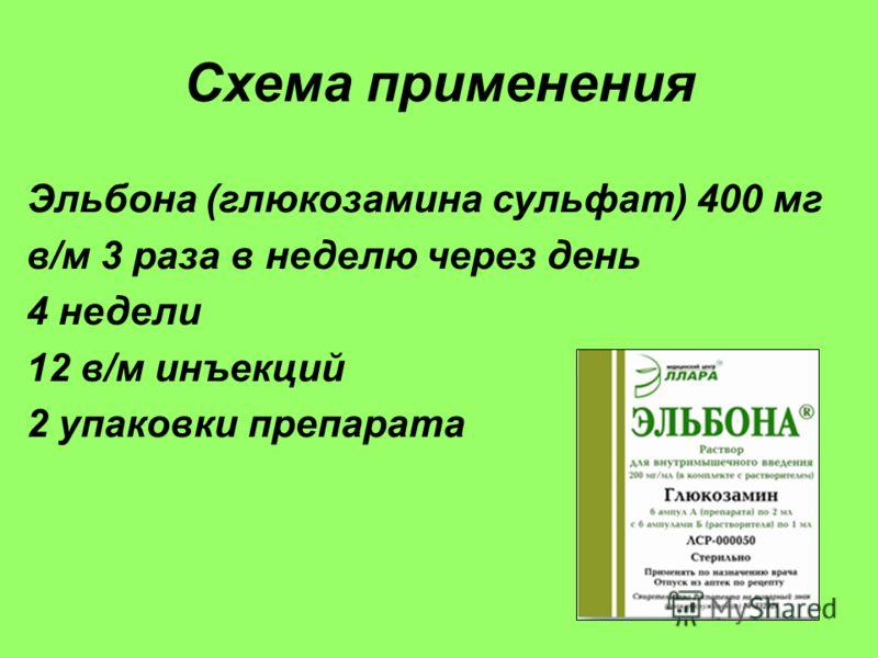 Схема применения Эльбона (глюкозамина сульфат) 400 мг в/м 3 раза в неделю через день 4 недели 12 в/м инъекций 2 упаковки препарата