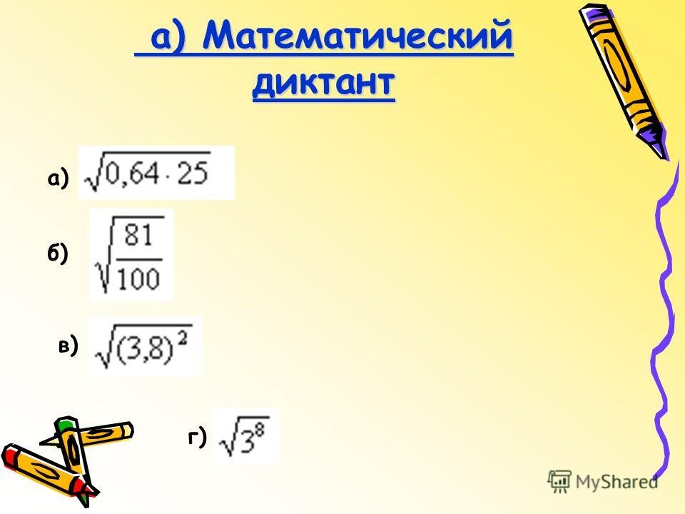 а) Математический диктант а) Математический диктант а) б) в) г)
