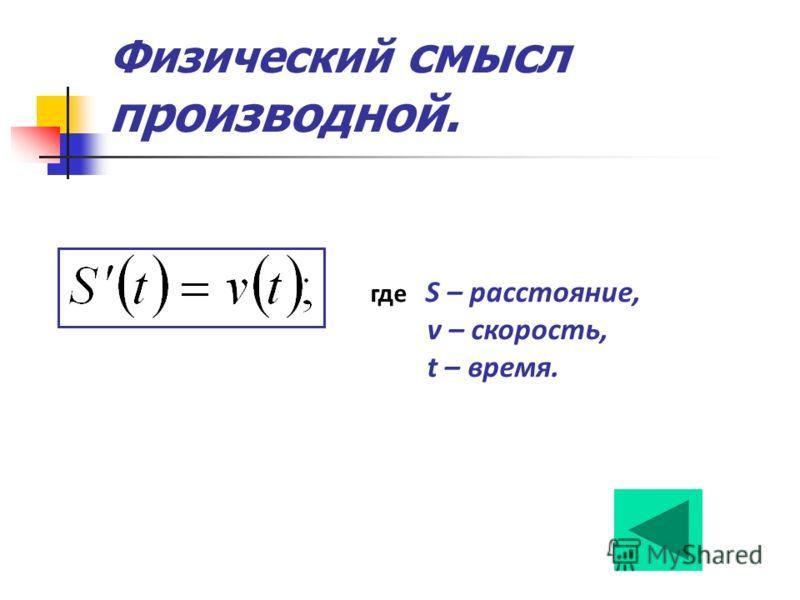 Физический смысл производной. где S – расстояние, v – скорость, t – время.