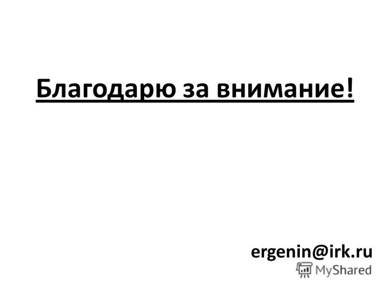 Благодарю за внимание! ergenin@irk.ru