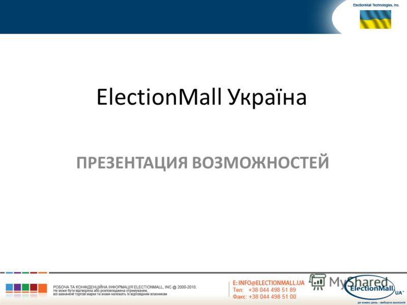 ElectionMall Україна ПРЕЗЕНТАЦИЯ ВОЗМОЖНОСТЕЙ