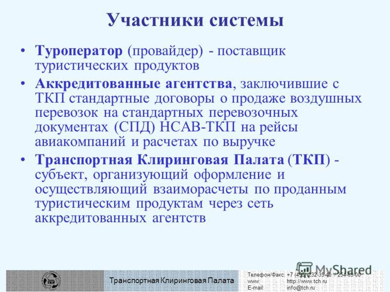 Телефон/Факс:+7 (495) 232-35-40 / 254-69-00 www:http://www.tch.ru E-mail:info@tch.ru Транспортная Клиринговая Палата Участники системы Туроператор (провайдер) - поставщик туристических продуктов Аккредитованные агентства, заключившие с ТКП стандартны
