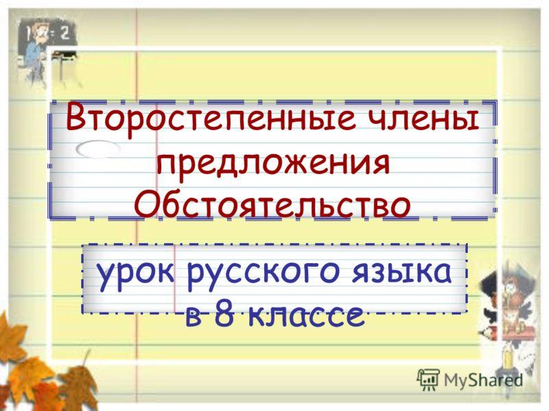 Презентацию по русскому языку на тему происшествия