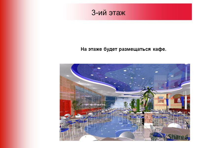 3-ий этаж На этаже будет размещаться кафе.