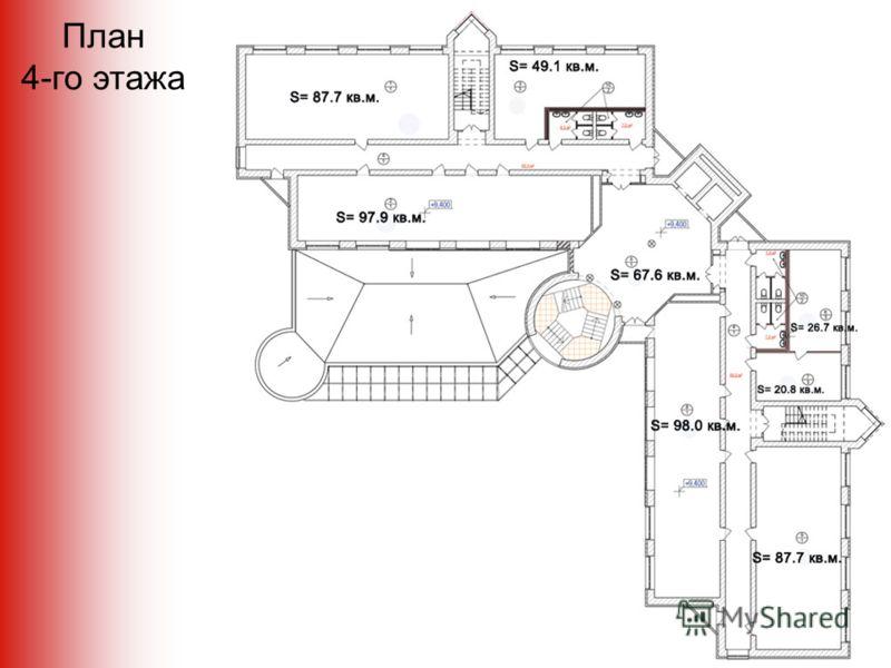 План 4-го этажа