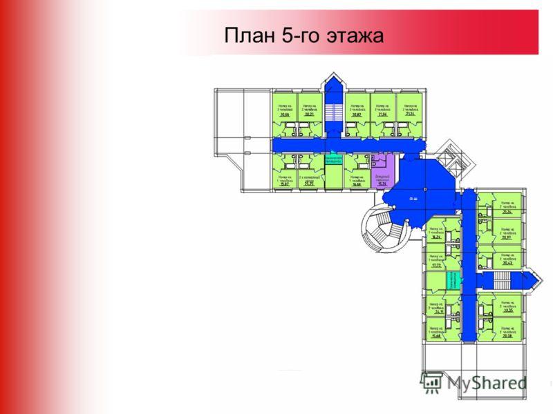 План 5-го этажа
