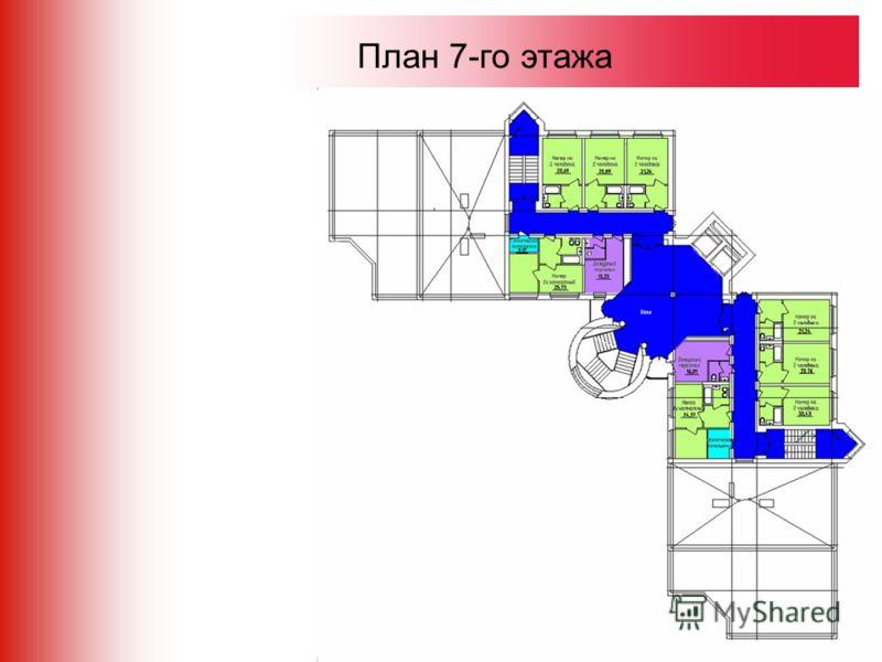 План 7-го этажа
