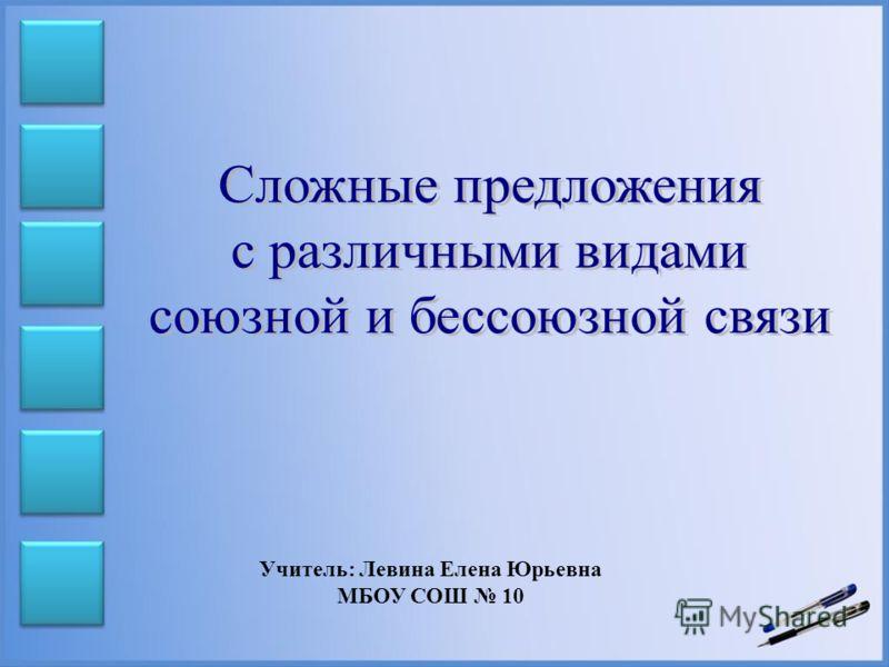 Учитель: Левина Елена Юрьевна МБОУ СОШ 10