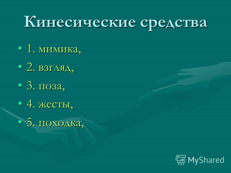 Кинесические средства 1. мимика,1. мимика, 2. взгляд,2. взгляд, 3. поза,3. поза, 4. жесты,4. жесты, 5. походка,5. походка,