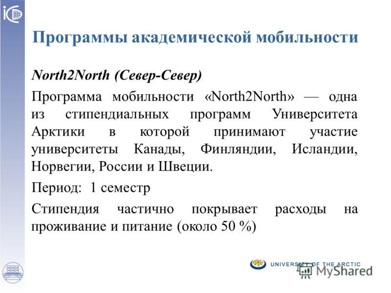 Программы академической мобильности North2North (Север-Север) Программа мобильности «North2North» одна из стипендиальных программ Университета Арктики в которой принимают участие университеты Канады, Финляндии, Исландии, Норвегии, России и Швеции. Пе