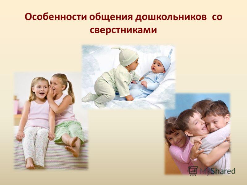 Особенности общения дошкольников со сверстниками