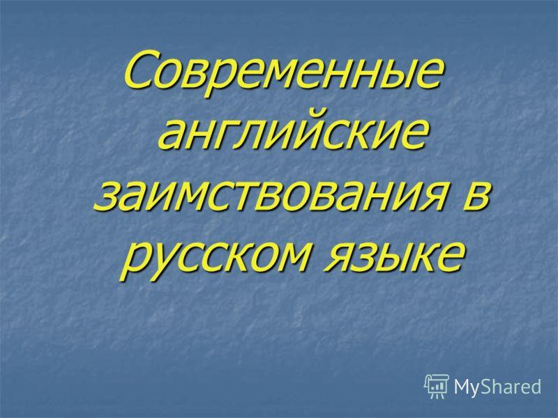 Современные английские заимствования в русском языке