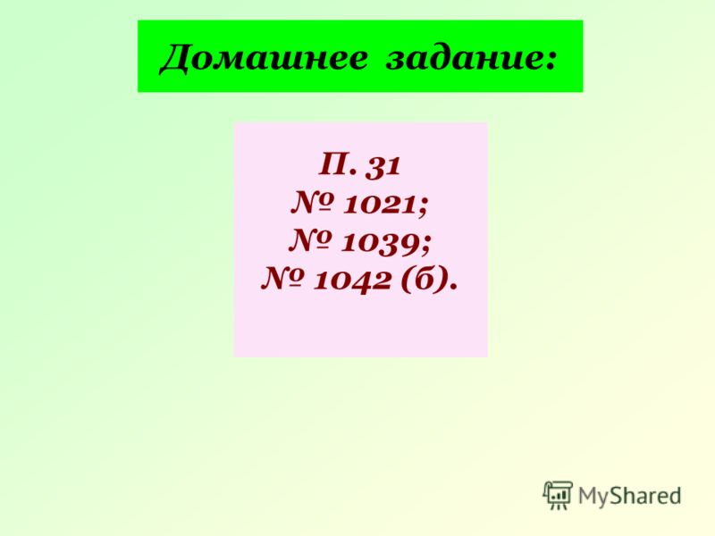 Домашнее задание: П. 31 1021; 1039; 1042 (б).