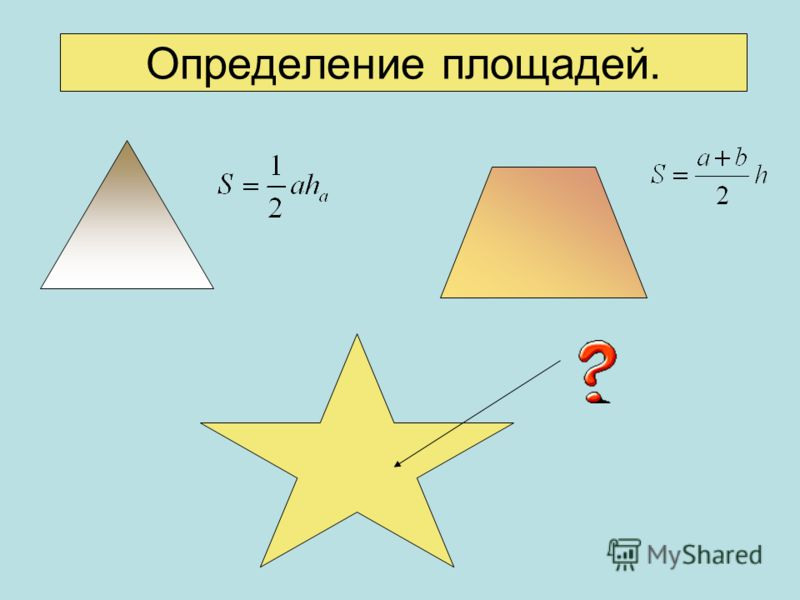 Определение площадей.