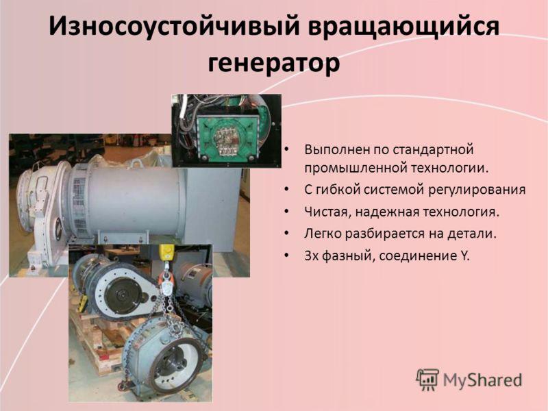 Износоустойчивый вращающийся генератор Выполнен по стандартной промышленной технологии. С гибкой системой регулирования Чистая, надежная технология. Легко разбирается на детали. 3х фазный, соединение Y.
