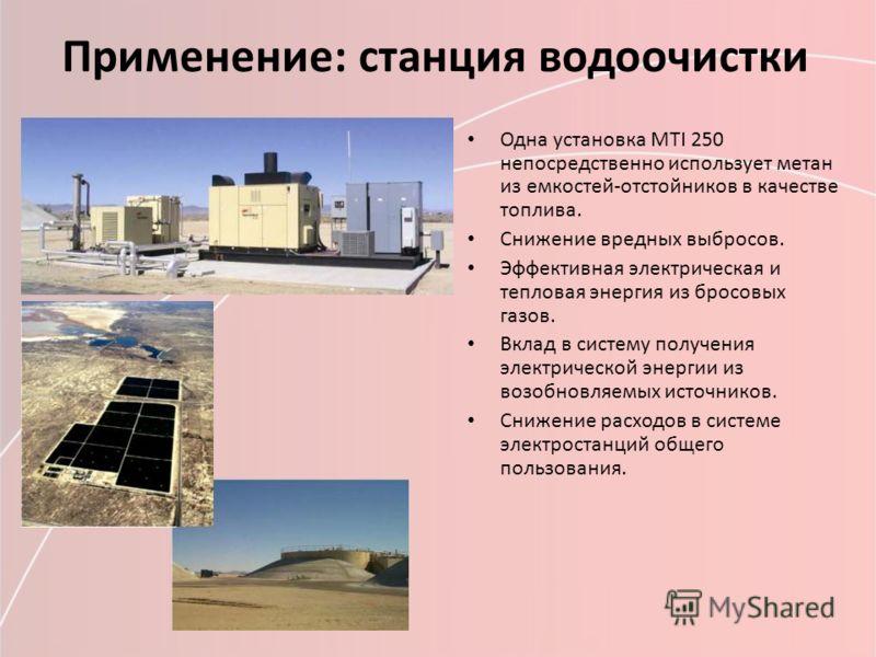 Применение: станция водоочистки Одна установка МТI 250 непосредственно использует метан из емкостей-отстойников в качестве топлива. Снижение вредных выбросов. Эффективная электрическая и тепловая энергия из бросовых газов. Вклад в систему получения э