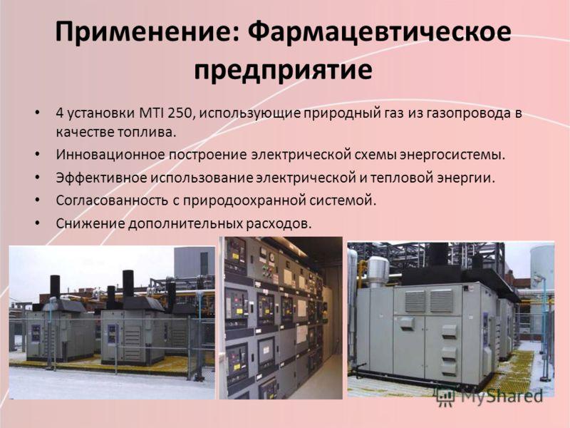 Применение: Фармацевтическое предприятие 4 установки МТI 250, использующие природный газ из газопровода в качестве топлива. Инновационное построение электрической схемы энергосистемы. Эффективное использование электрической и тепловой энергии. Соглас